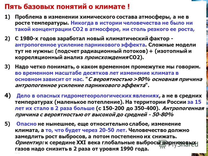 Пять базовых понятий о климате ! 1)Проблема в изменении химического состава атмосферы, а не в росте температуры. Никогда в истории человечества не было ни такой концентрации СО2 в атмосфере, ни столь резкого ее роста, 2)С 1980-х годов заработал новый