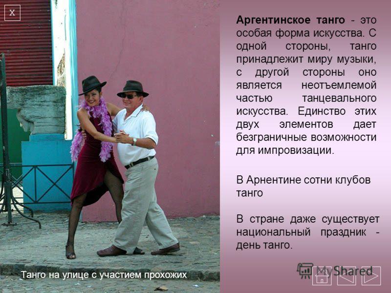 Танго на улице с участием прохожих Аргентинское танго - это особая форма искусства. С одной стороны, танго принадлежит миру музыки, с другой стороны оно является неотъемлемой частью танцевального искусства. Единство этих двух элементов дает безгранич