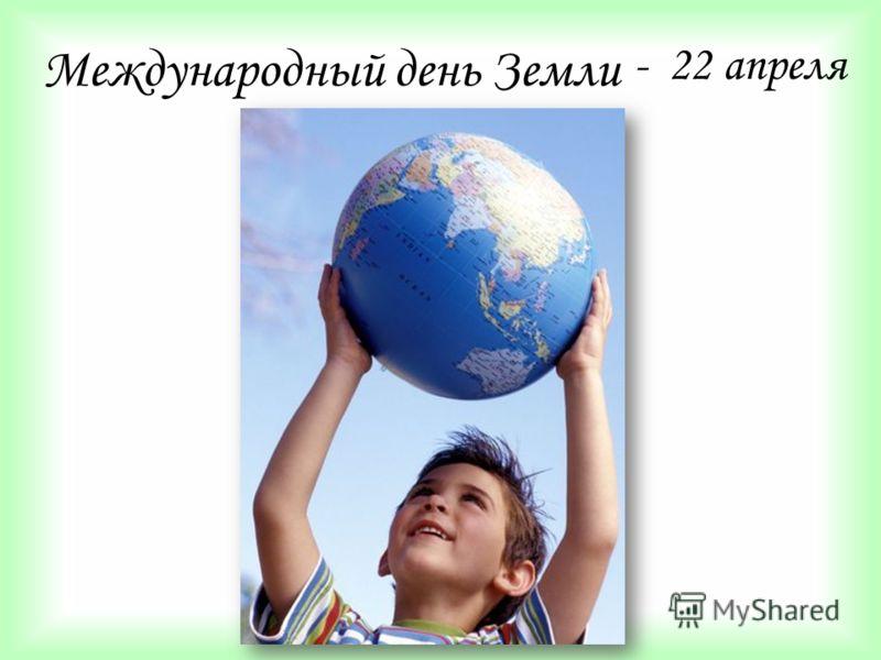 Международный день Земли - 22 апреля
