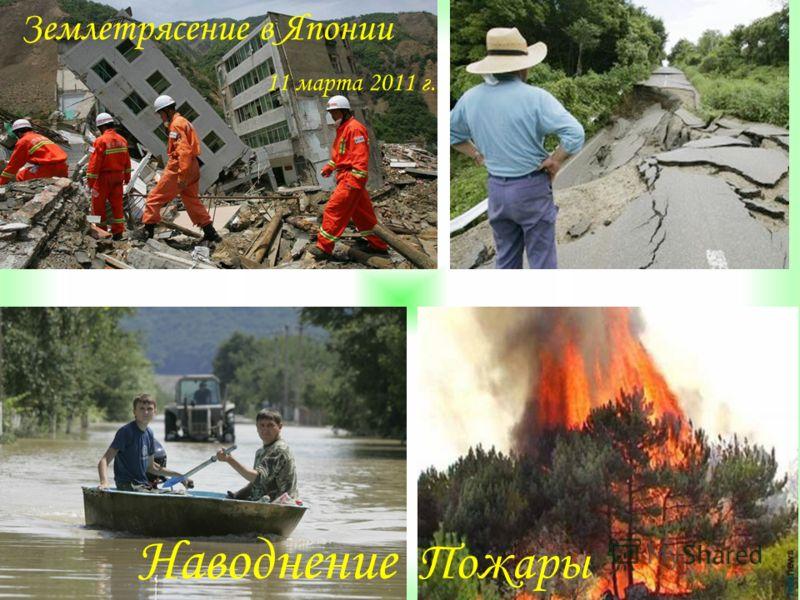 Наводнение Землетрясение в Японии 11 марта 2011 г. Пожары
