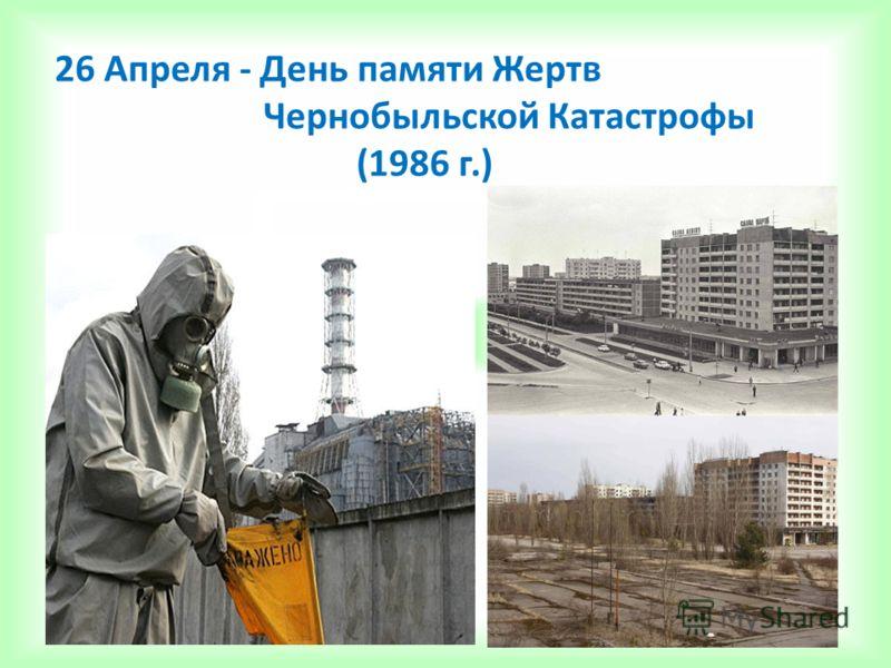 26 Апреля - День памяти Жертв Чернобыльской Катастрофы (1986 г.)