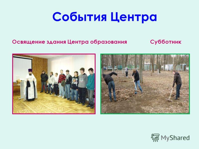 События Центра Освящение здания Центра образования Субботник