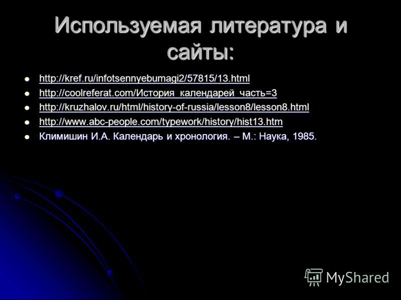 Используемая литература и сайты: http://kref.ru/infotsennyebumagi2/57815/13.html http://kref.ru/infotsennyebumagi2/57815/13.html http://kref.ru/infotsennyebumagi2/57815/13.html http://coolreferat.com/История_календарей_часть=3 http://coolreferat.com/