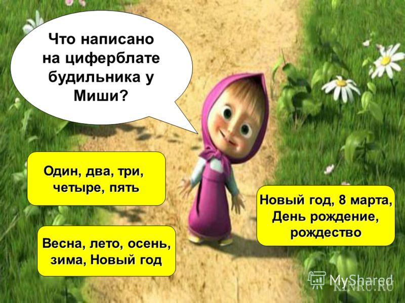 Я предлагаю вам ответить на мои вопросы и подтвердить звание «Знатоки мультфильма «Маша и медведь». Ну что? Начинаем!!!