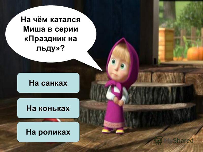Что написано на циферблате будильника у Миши? Один, два, три, четыре, пять Весна, лето, осень, зима, Новый год Новый год, 8 марта, День рождение, рождество
