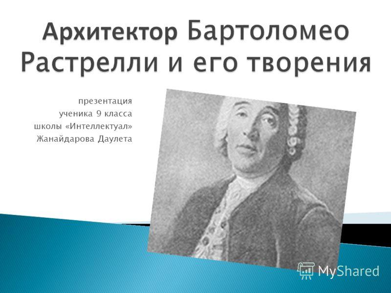 презентация ученика 9 класса школы «Интеллектуал» Жанайдарова Даулета