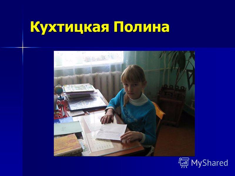 Кухтицкая Полина
