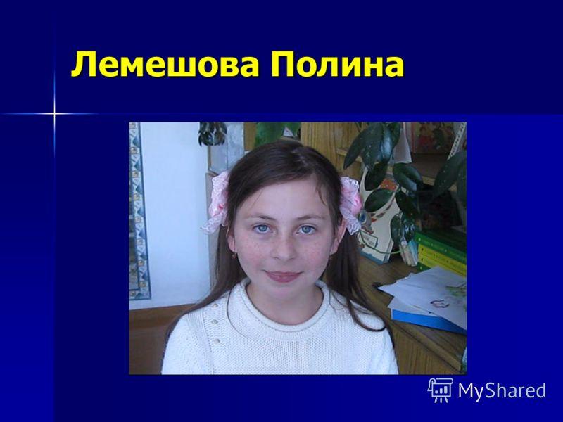 Лемешова Полина