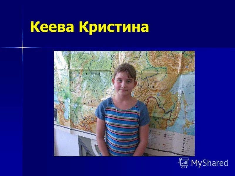 Кеева Кристина