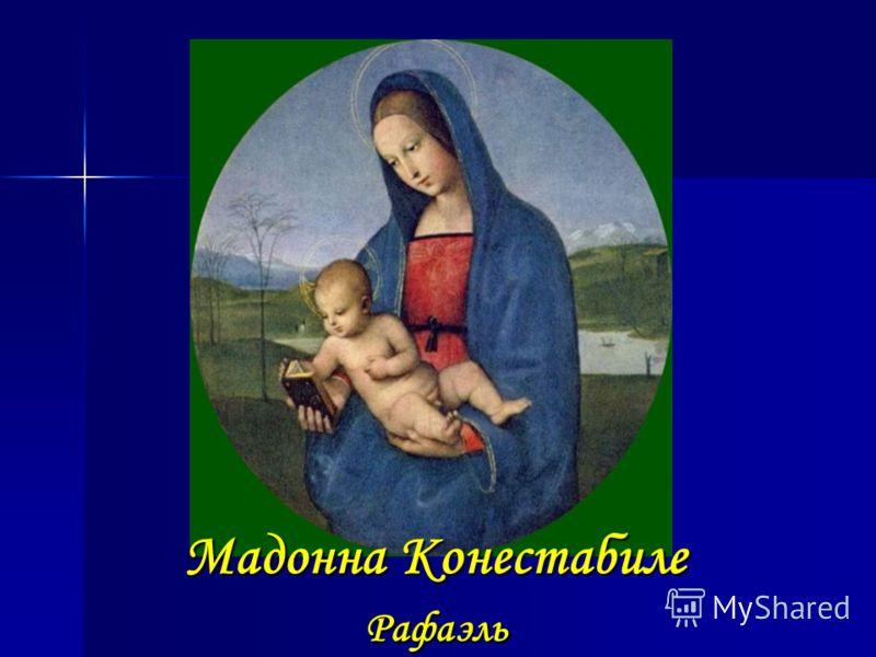Мадонна Конестабиле Рафаэль Мадонна Конестабиле Рафаэль