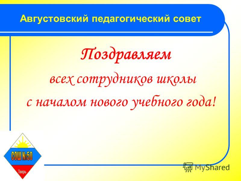 Августовский педагогический совет Поздравляем всех сотрудников школы с началом нового учебного года!
