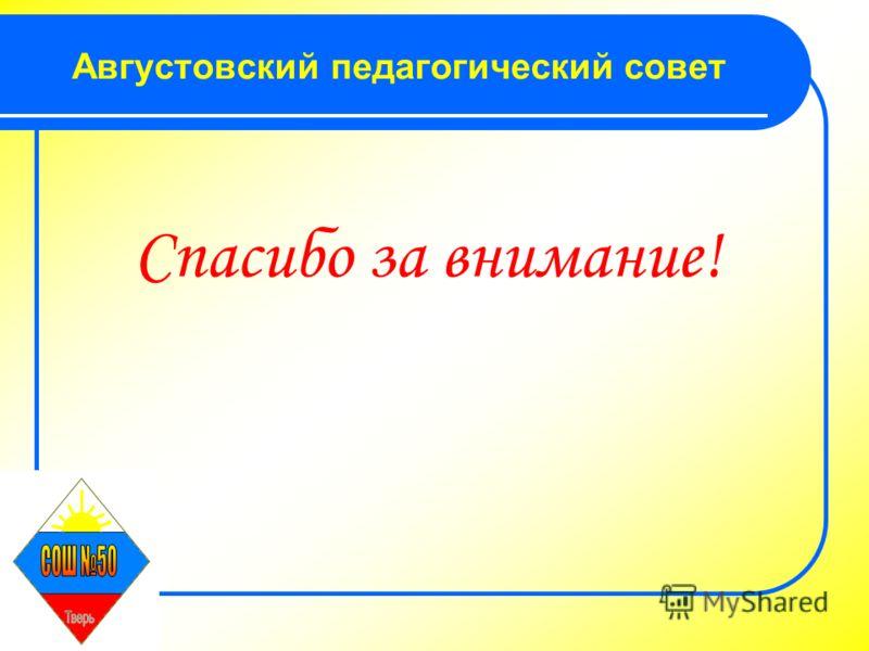 Августовский педагогический совет Спасибо за внимание!