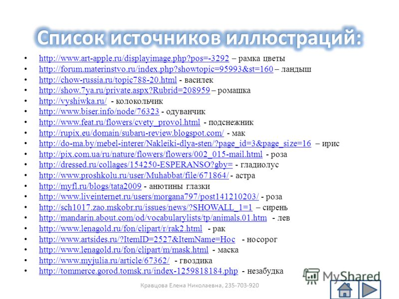 http://www.art-apple.ru/displayimage.php?pos=-3292 – рамка цветы http://www.art-apple.ru/displayimage.php?pos=-3292 http://forum.materinstvo.ru/index.php?showtopic=95993&st=160 – ландыш http://forum.materinstvo.ru/index.php?showtopic=95993&st=160 htt