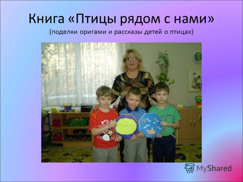 Книга «Птицы рядом с нами» (поделки оригами и рассказы детей о птицах)