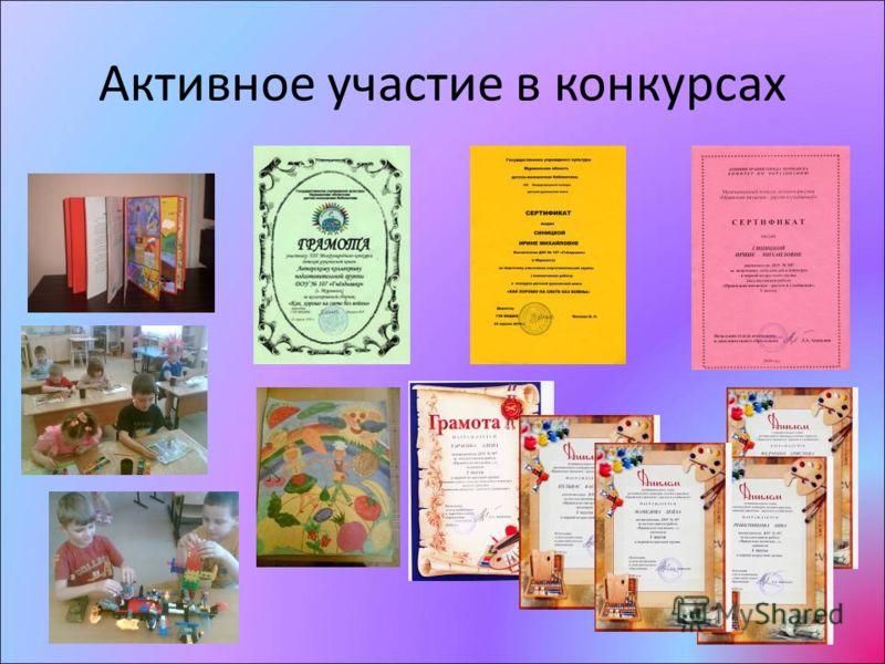 Активное участие в конкурсах
