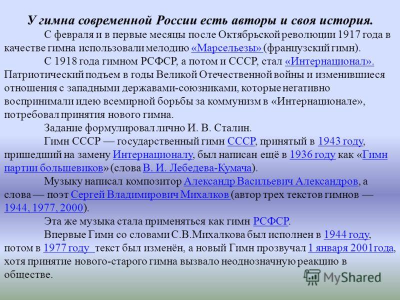 У гимна современной России есть авторы и своя история. С февраля и в первые месяцы после Октябрьской революции 1917 года в качестве гимна использовали мелодию «Марсельезы» (французский гимн).«Марсельезы» С 1918 года гимном РСФСР, а потом и СССР, стал