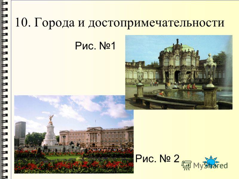 10. Города и достопримечательности Рис. 1 Рис. 2