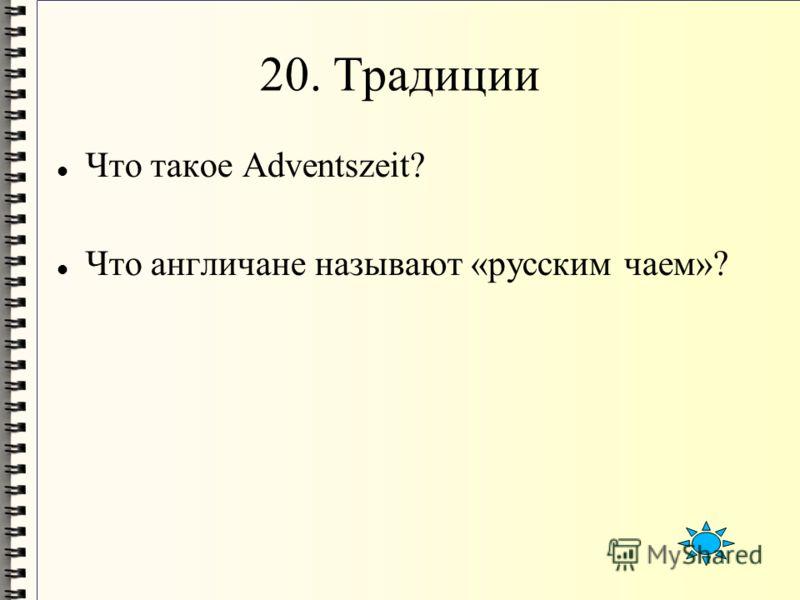 20. Традиции Что такое Аdventszeit? Что англичане называют «русским чаем»?