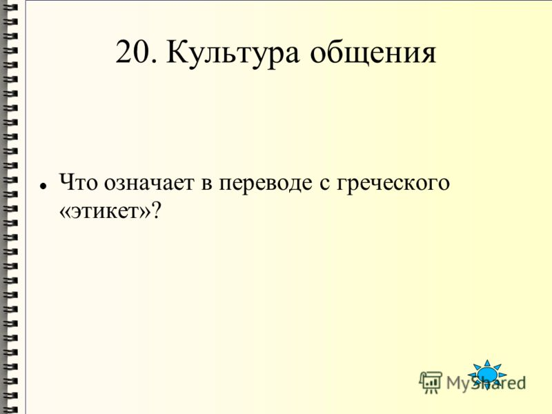 20. Культура общения Что означает в переводе с греческого «этикет»?