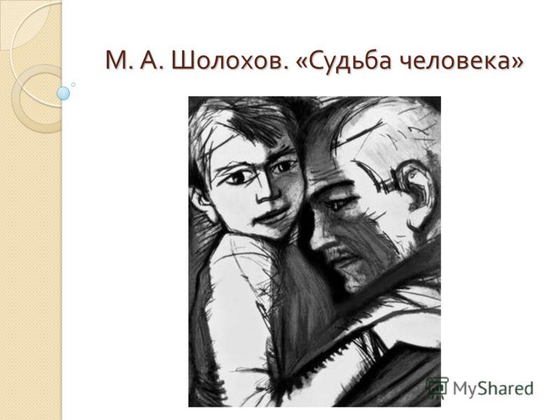 М. А. Шолохов. « Судьба человека »