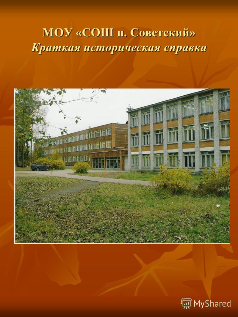 МОУ «СОШ п. Советский» Краткая историческая справка