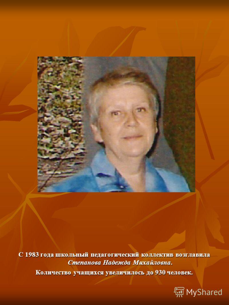 С 1983 года школьный педагогический коллектив возглавила Степанова Надежда Михайловна. Количество учащихся увеличилось до 930 человек.