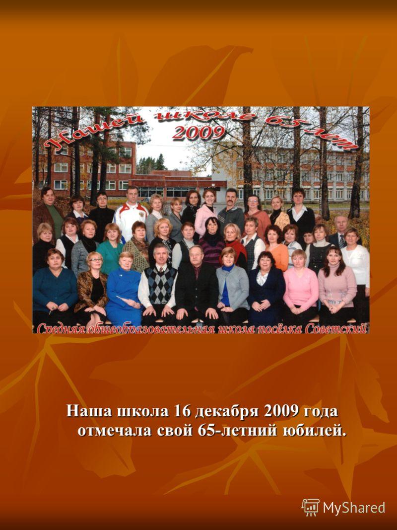 Наша школа 16 декабря 2009 года отмечала свой 65-летний юбилей.