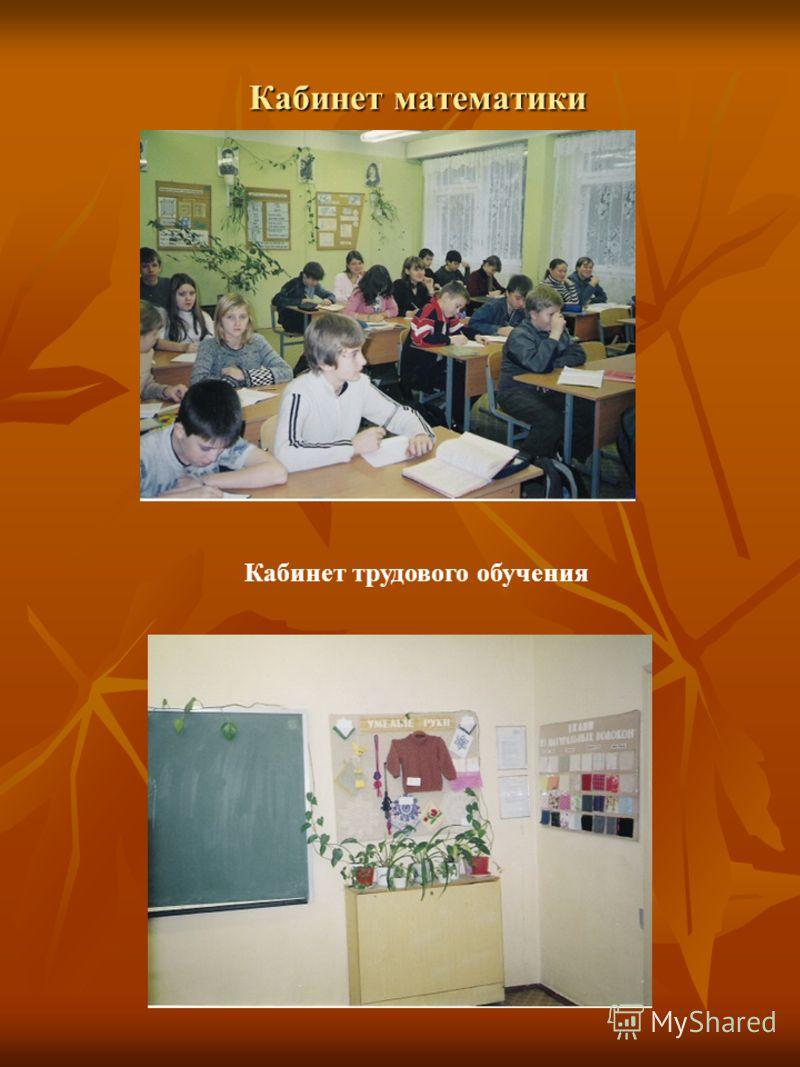 Кабинет математики Кабинет трудового обучения