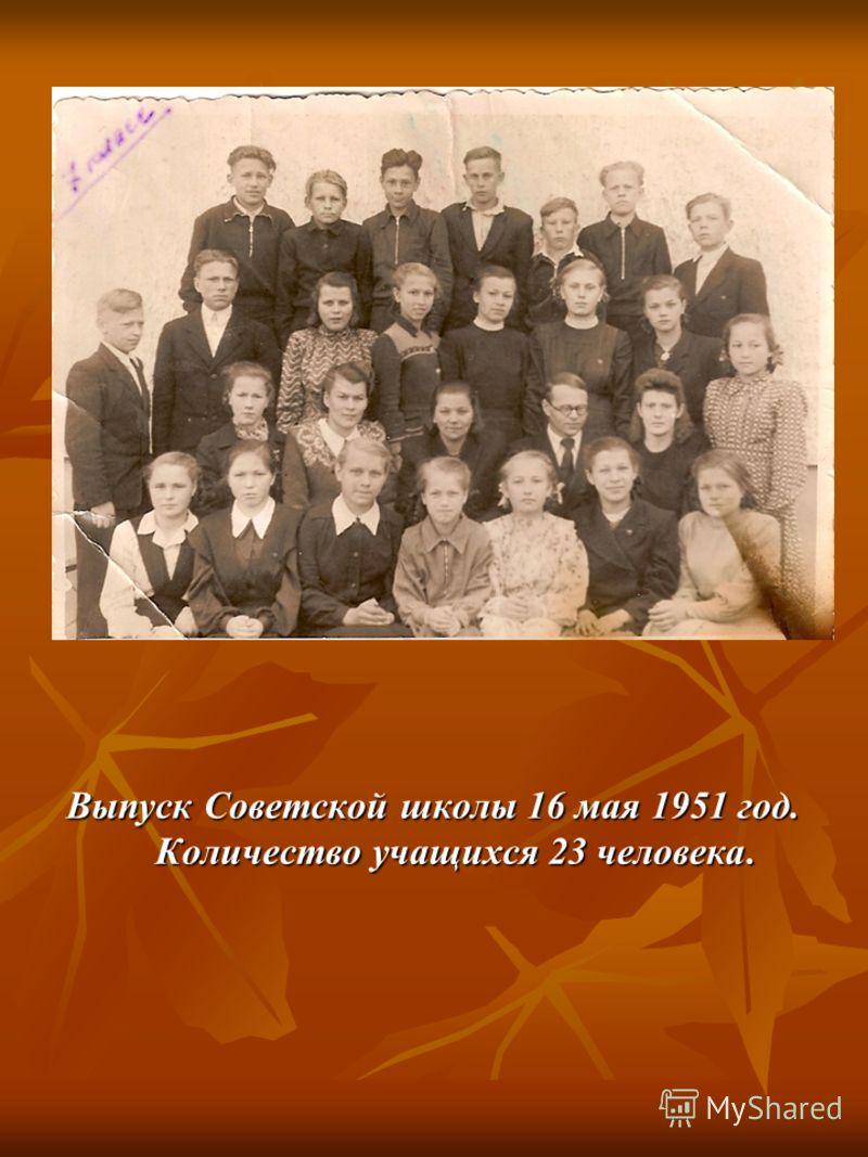 Выпуск Советской школы 16 мая 1951 год. Количество учащихся 23 человека.