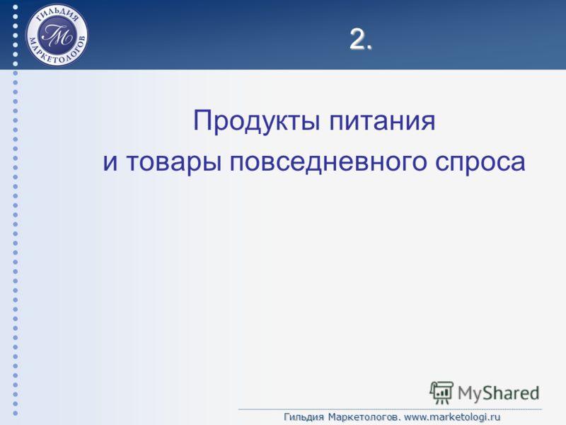 Гильдия Маркетологов. www.marketologi.ru 2. Продукты питания и товары повседневного спроса