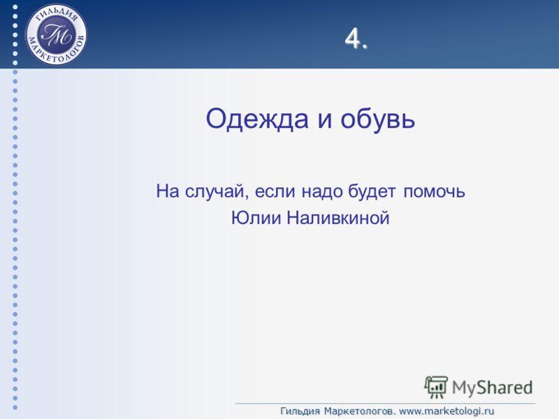 Гильдия Маркетологов. www.marketologi.ru 4. Одежда и обувь На случай, если надо будет помочь Юлии Наливкиной