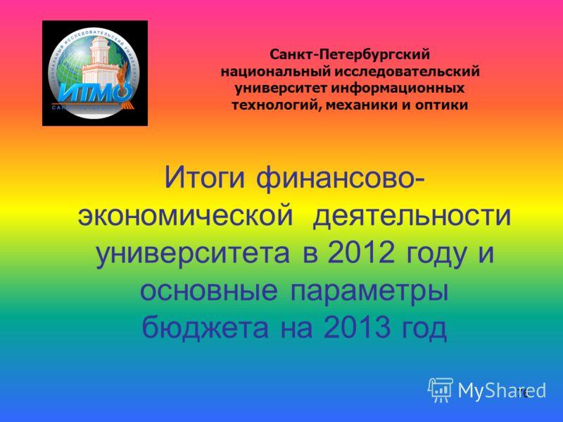 Итоги финансово- экономической деятельности университета в 2012 году и основные параметры бюджета на 2013 год Санкт-Петербургский национальный исследовательский университет информационных технологий, механики и оптики 76