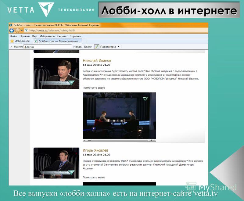 Лобби-холл в интернете Все выпуски «лобби-холла» есть на интернет-сайте vetta.tv