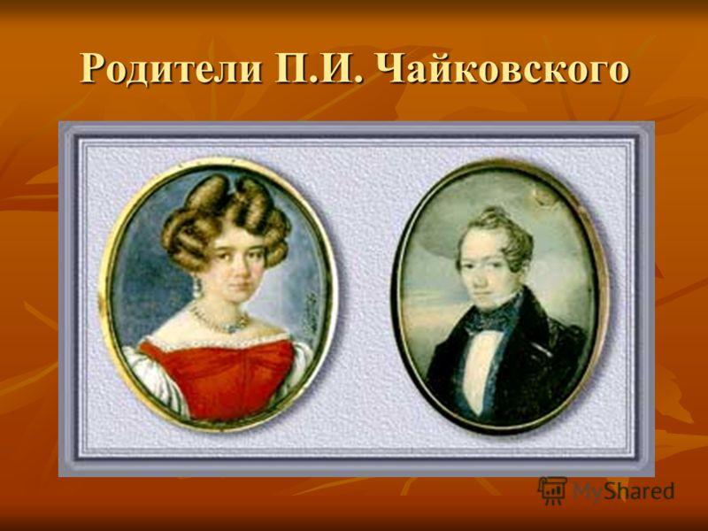 Родители П.И. Чайковского