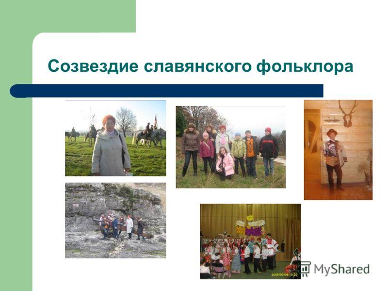 Созвездие славянского фольклора