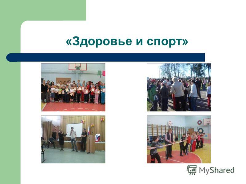 «Здоровье и спорт»