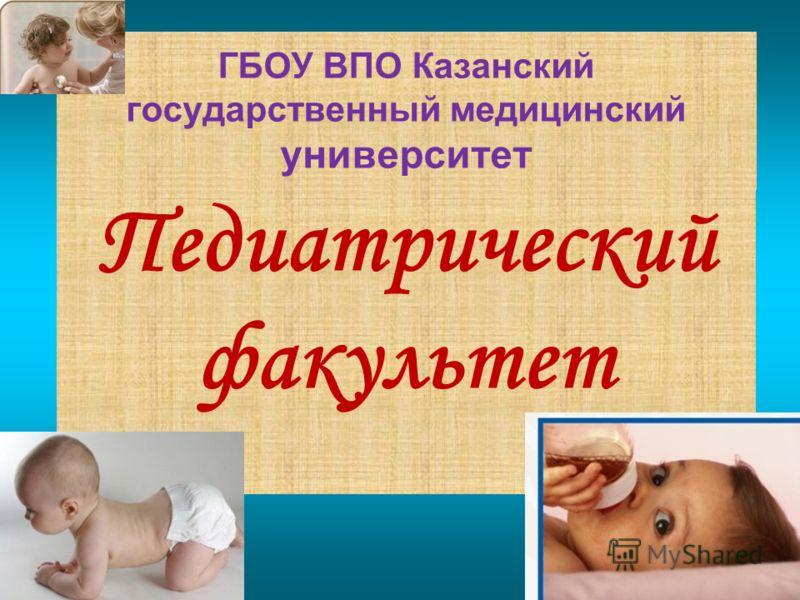 ГБОУ ВПО Казанский государственный медицинский университет Педиатрический факультет