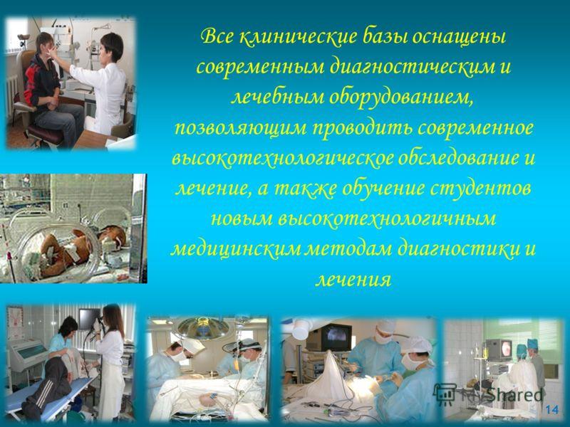 14 Все клинические базы оснащены современным диагностическим и лечебным оборудованием, позволяющим проводить современное высокотехнологическое обследование и лечение, а также обучение студентов новым высокотехнологичным медицинским методам диагностик