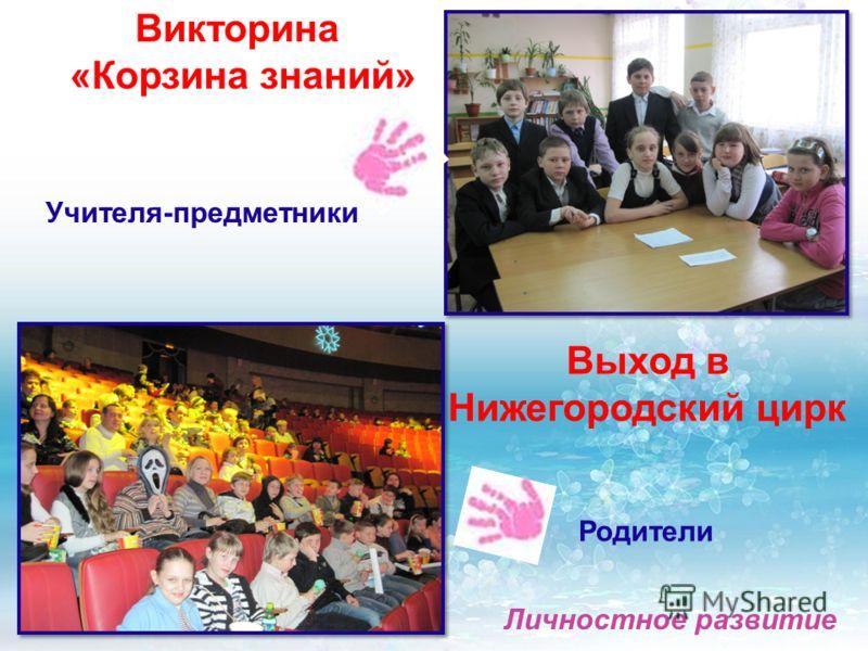 Викторина «Корзина знаний» Учителя-предметники Выход в Нижегородский цирк Родители Личностное развитие