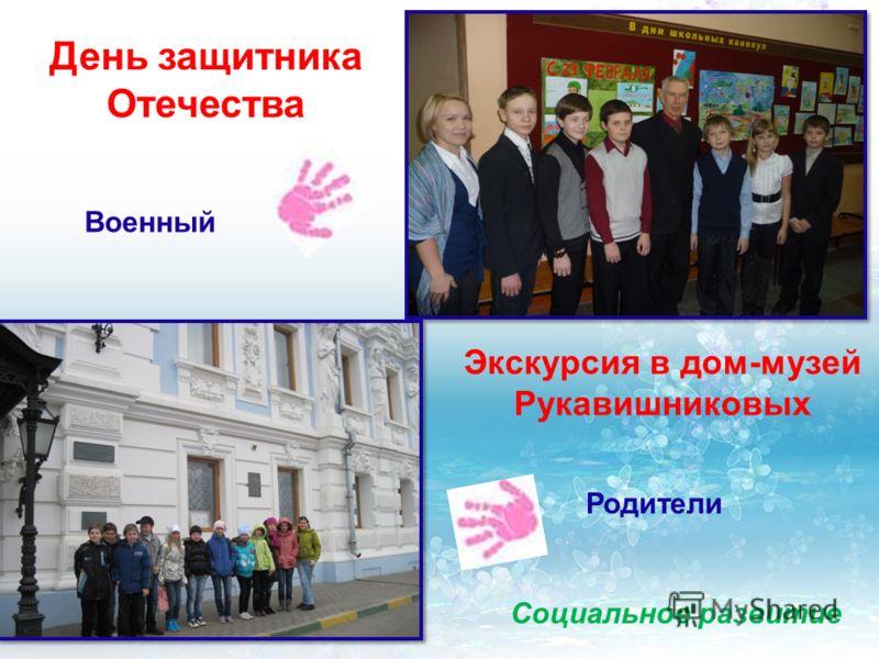 День защитника Отечества Военный Экскурсия в дом-музей Рукавишниковых Родители Социальное развитие