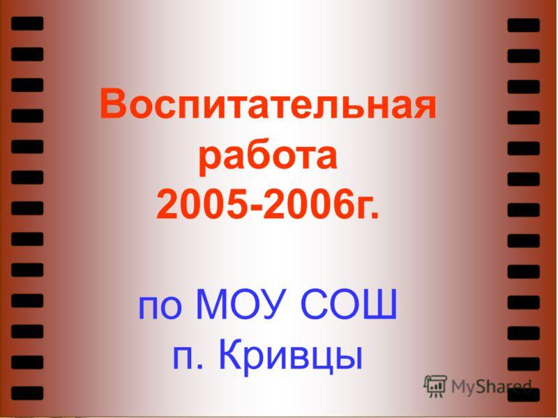 Воспитательная работа 2005-2006г. по МОУ СОШ п. Кривцы