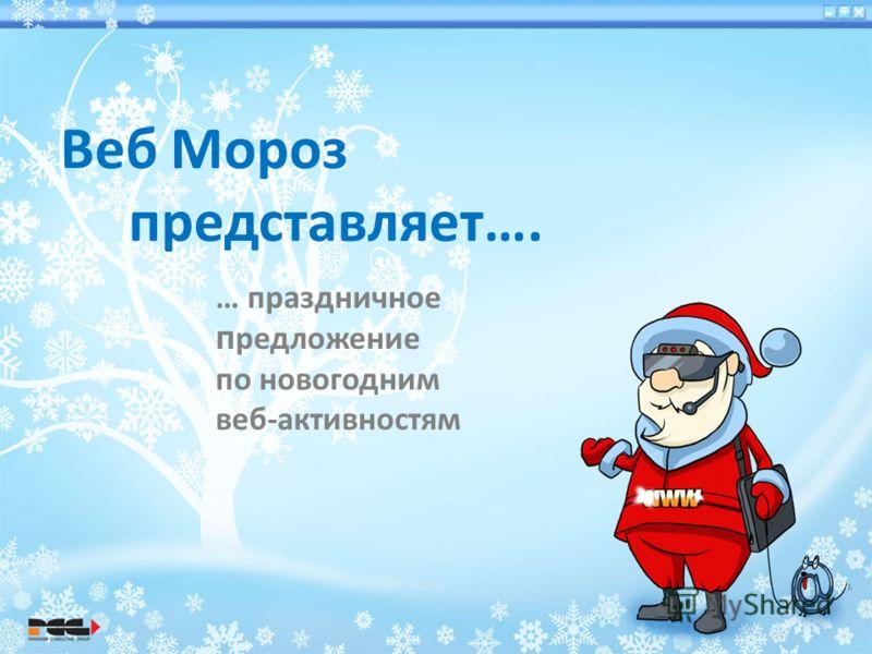 … праздничное п редложение по новогодним веб-активностям Веб Мороз представляет….