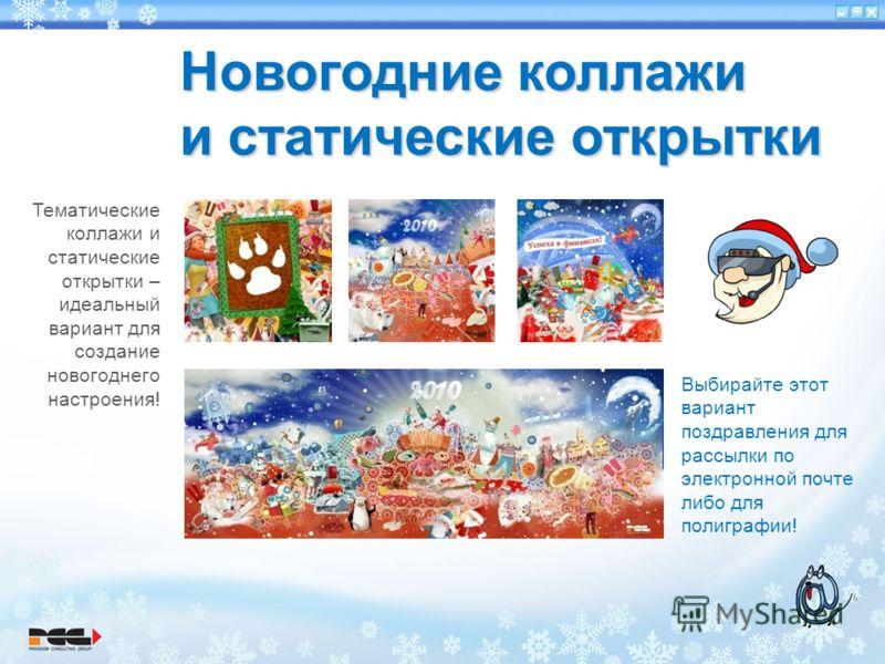 Тематические коллажи и статические открытки – идеальный вариант для создание новогоднего настроения! Выбирайте этот вариант поздравления для рассылки по электронной почте либо для полиграфии! Новогодние коллажи и статические открытки