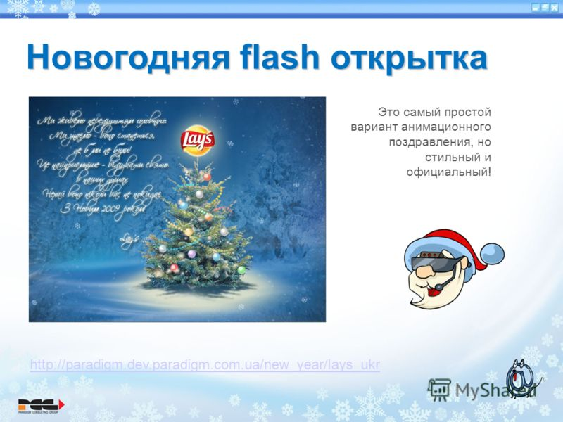http://paradigm.dev.paradigm.com.ua/new_year/lays_ukr Это самый простой вариант анимационного поздравления, но стильный и официальный! Новогодняя flash открытка