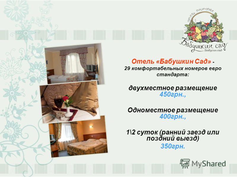 Отель «Бабушкин Сад» - 29 комфортабельных номеров евро стандарта: двухместное размещение 450грн., Одноместное размещение 400грн., 1\2 суток (ранний заезд или поздний выезд) 350грн.