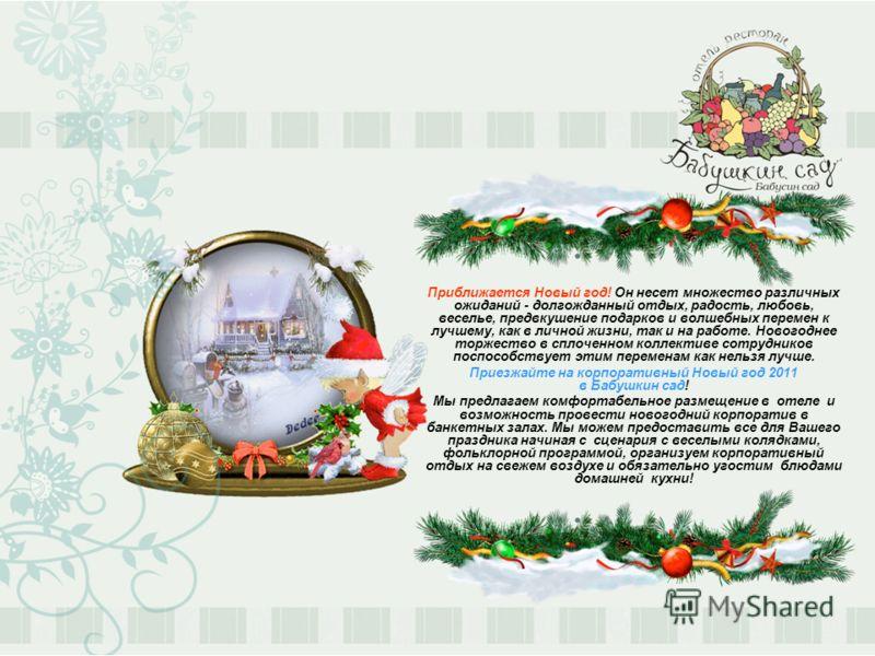 Приближается Новый год! Он несет множество различных ожиданий - долгожданный отдых, радость, любовь, веселье, предвкушение подарков и волшебных перемен к лучшему, как в личной жизни, так и на работе. Новогоднее торжество в сплоченном коллективе сотру