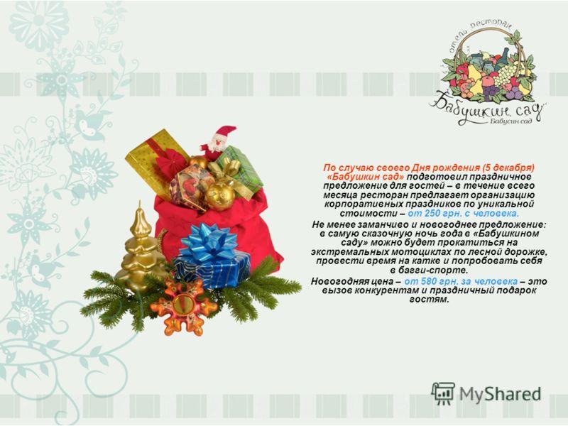 По случаю своего Дня рождения (5 декабря) «Бабушкин сад» подготовил праздничное предложение для гостей – в течение всего месяца ресторан предлагает организацию корпоративных праздников по уникальной стоимости – от 250 грн. с человека. Не менее заманч