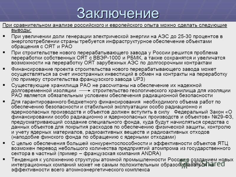 Заключение При сравнительном анализе российского и европейского опыта можно сделать следующие выводы: При увеличении доли генерации электрической энергии на АЭС до 25-30 процентов в энергопотреблении страны требуется инфраструктурное обеспечение объе