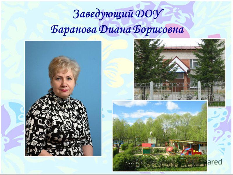 Заведующий ДОУ Баранова Диана Борисовна