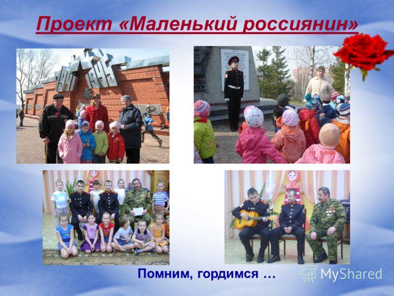 Проект «Маленький россиянин» Помним, гордимся …